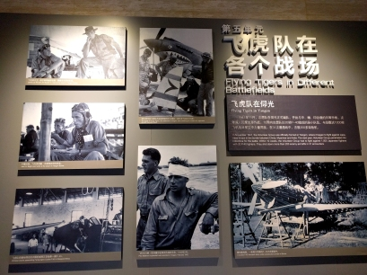 Display, Flying Tigers Heritage Park Museum, China